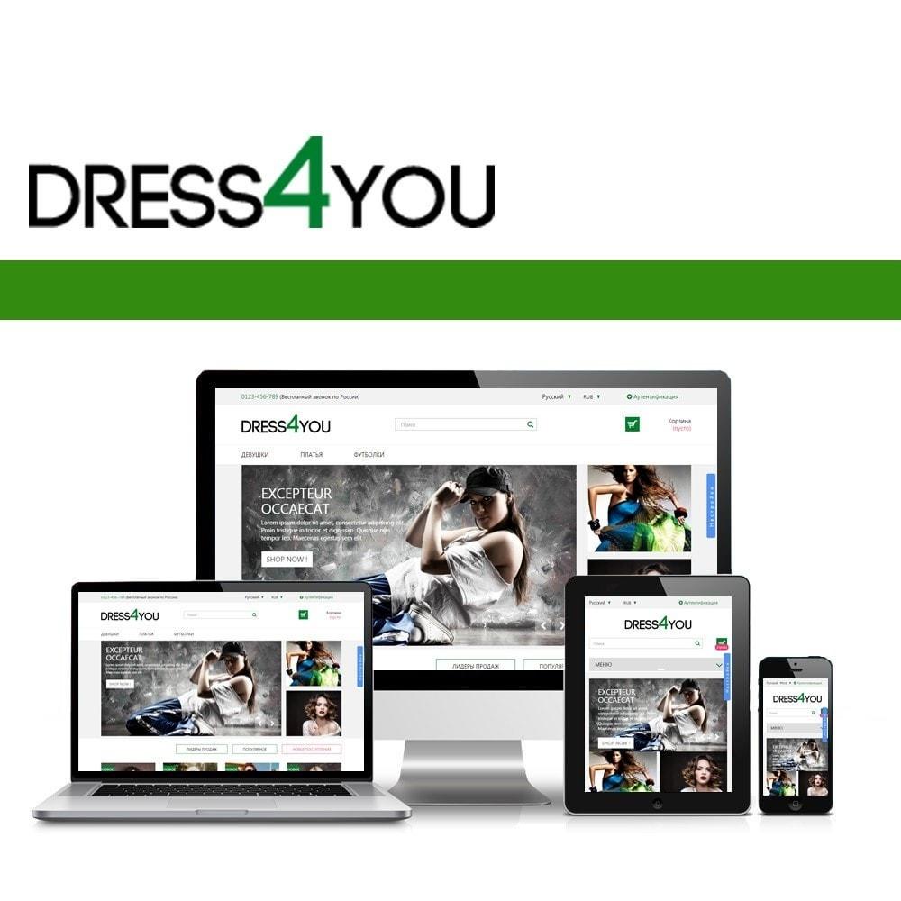 Dress4you магазин одежды