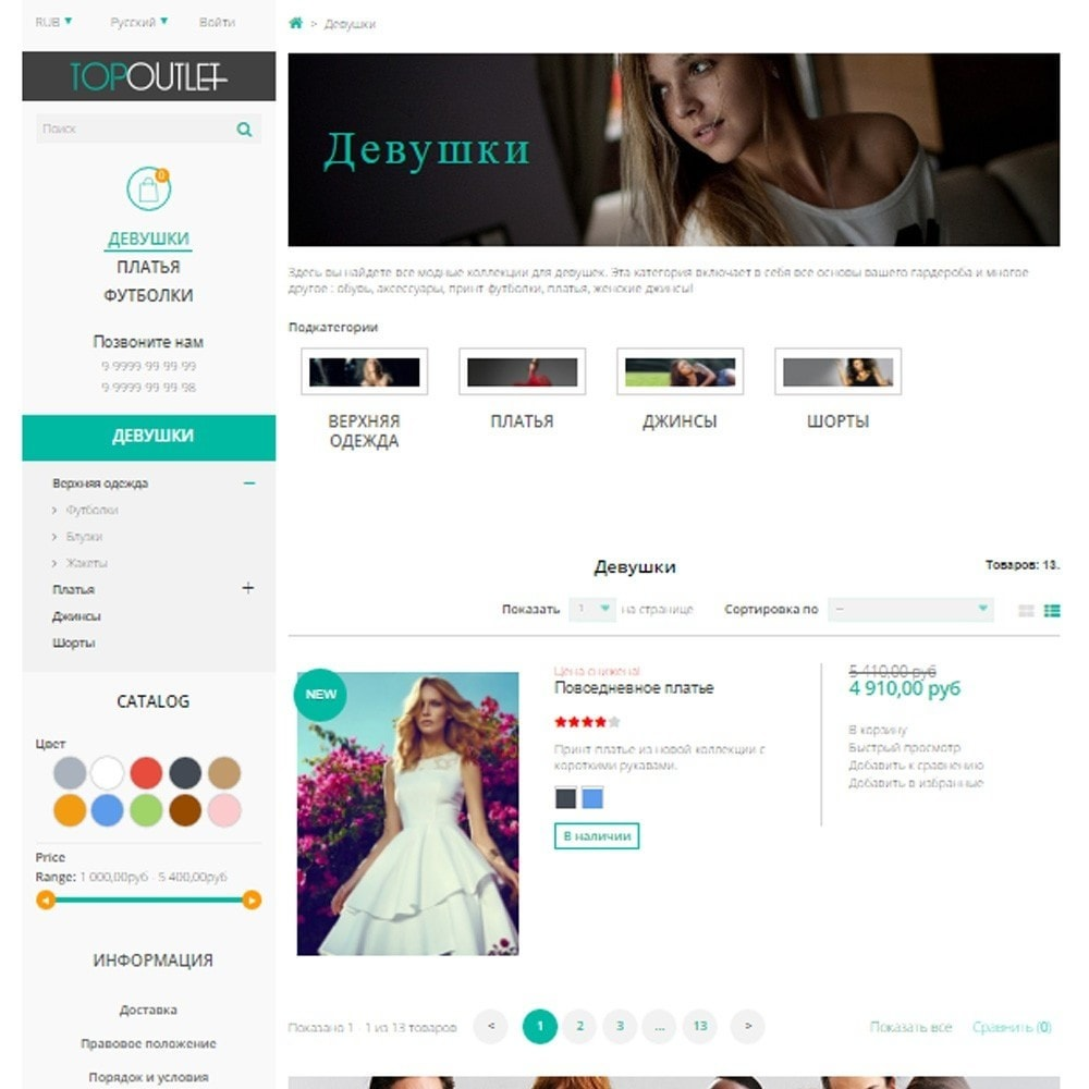 theme - Мода и обувь - Membrana магазин одежды - 5